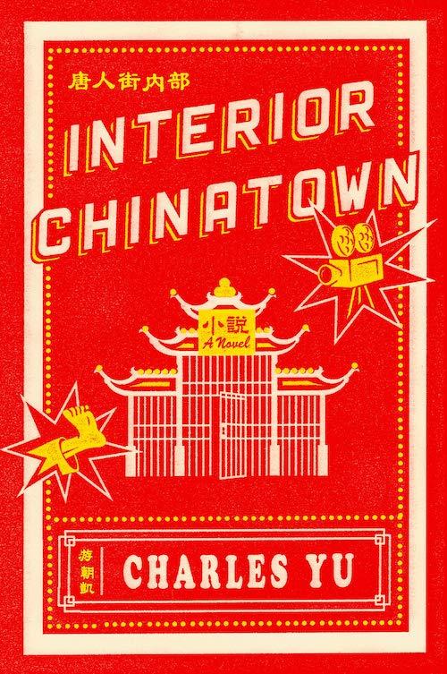 interiorchinatown